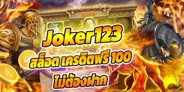 ทางเข้า slot joker123
